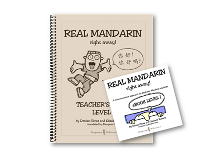Real Mandarin Right Away Level I High School Pack (Teacher's Guide + EBook) (Digital Download)